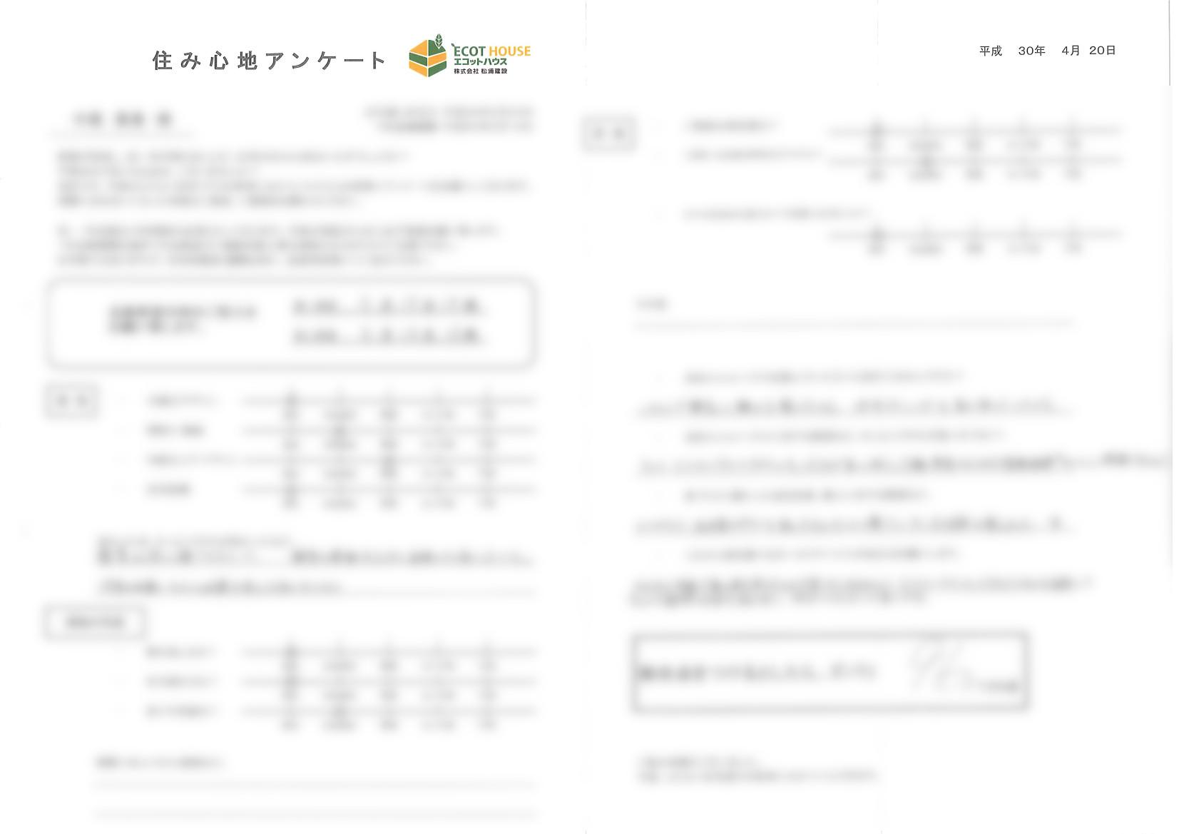 中尾勇貴様 1年アンケート