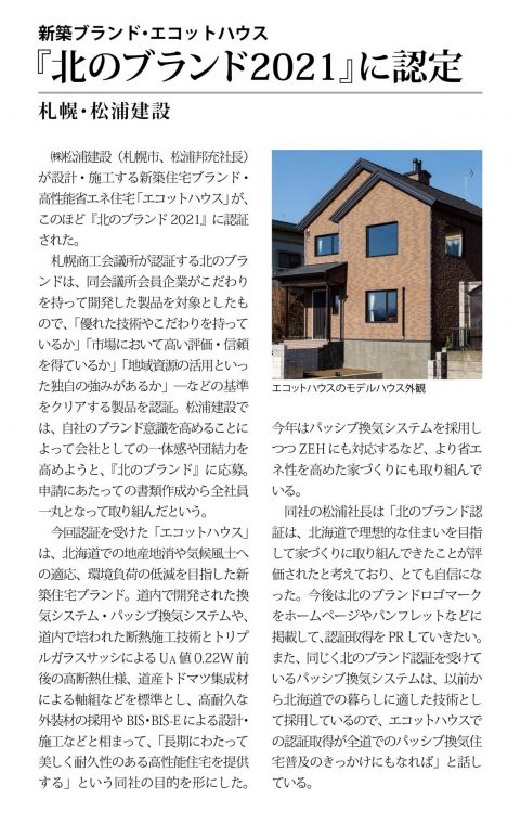 北海道住宅新聞2020.12.5