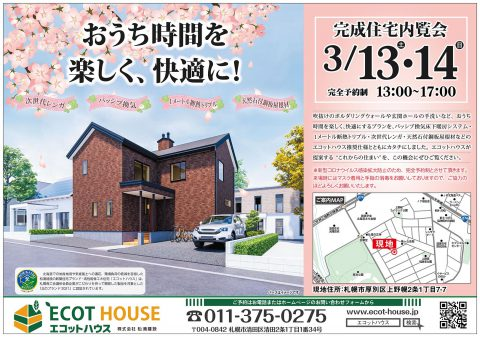 厚別区上野幌K邸チラシ